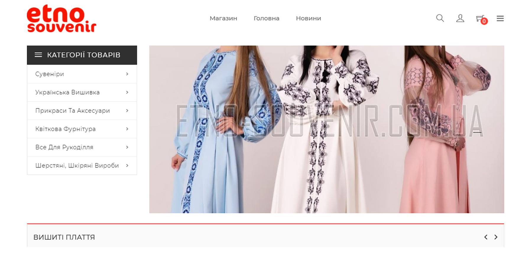 Створення інтернет-магазину Etno Souvenir