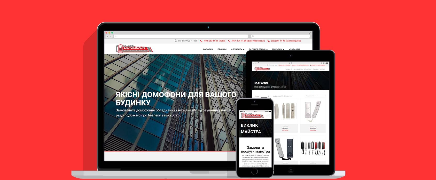 Розробка сайту Домофон Галичина
