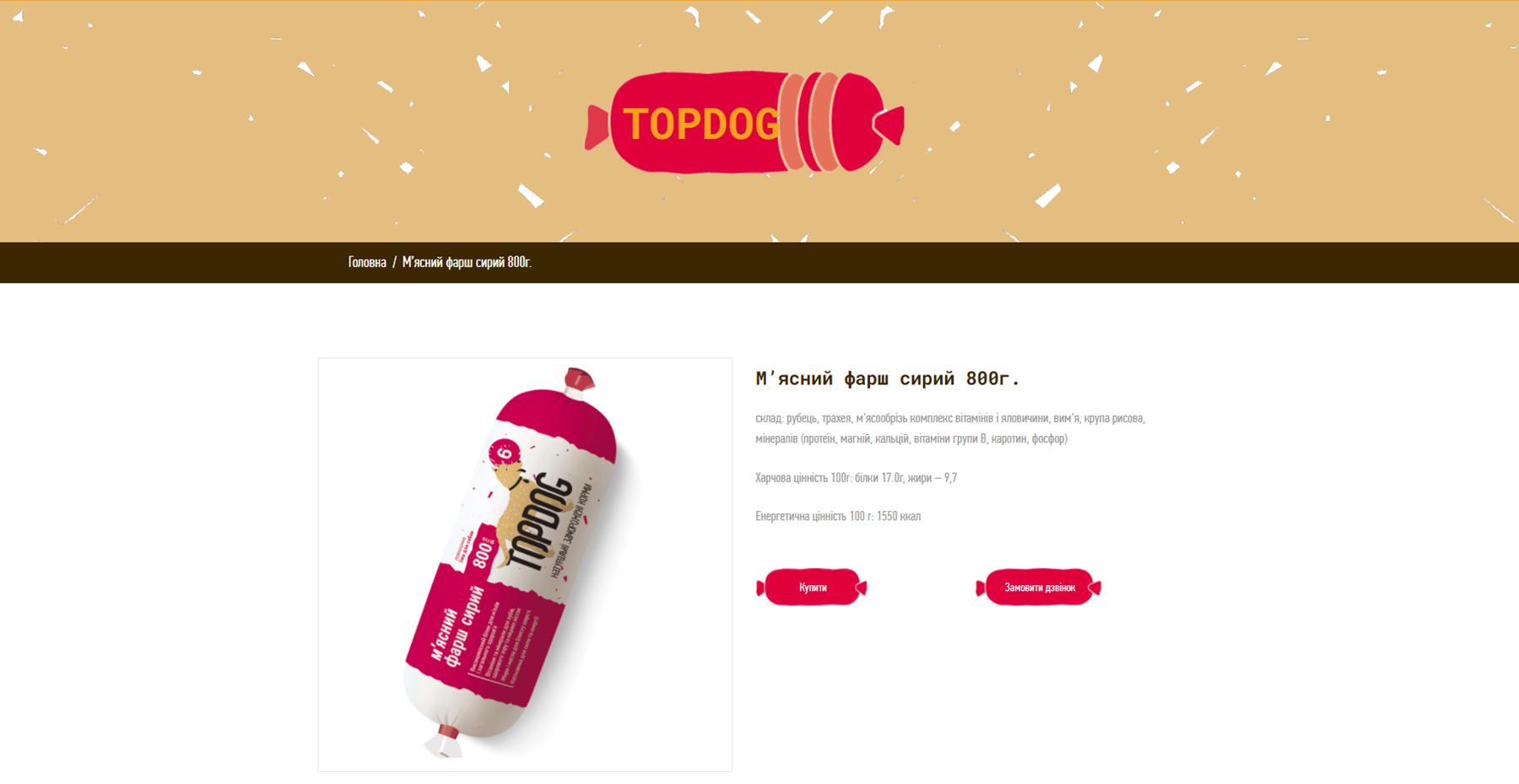 Створення корпоративного сайту TopDog