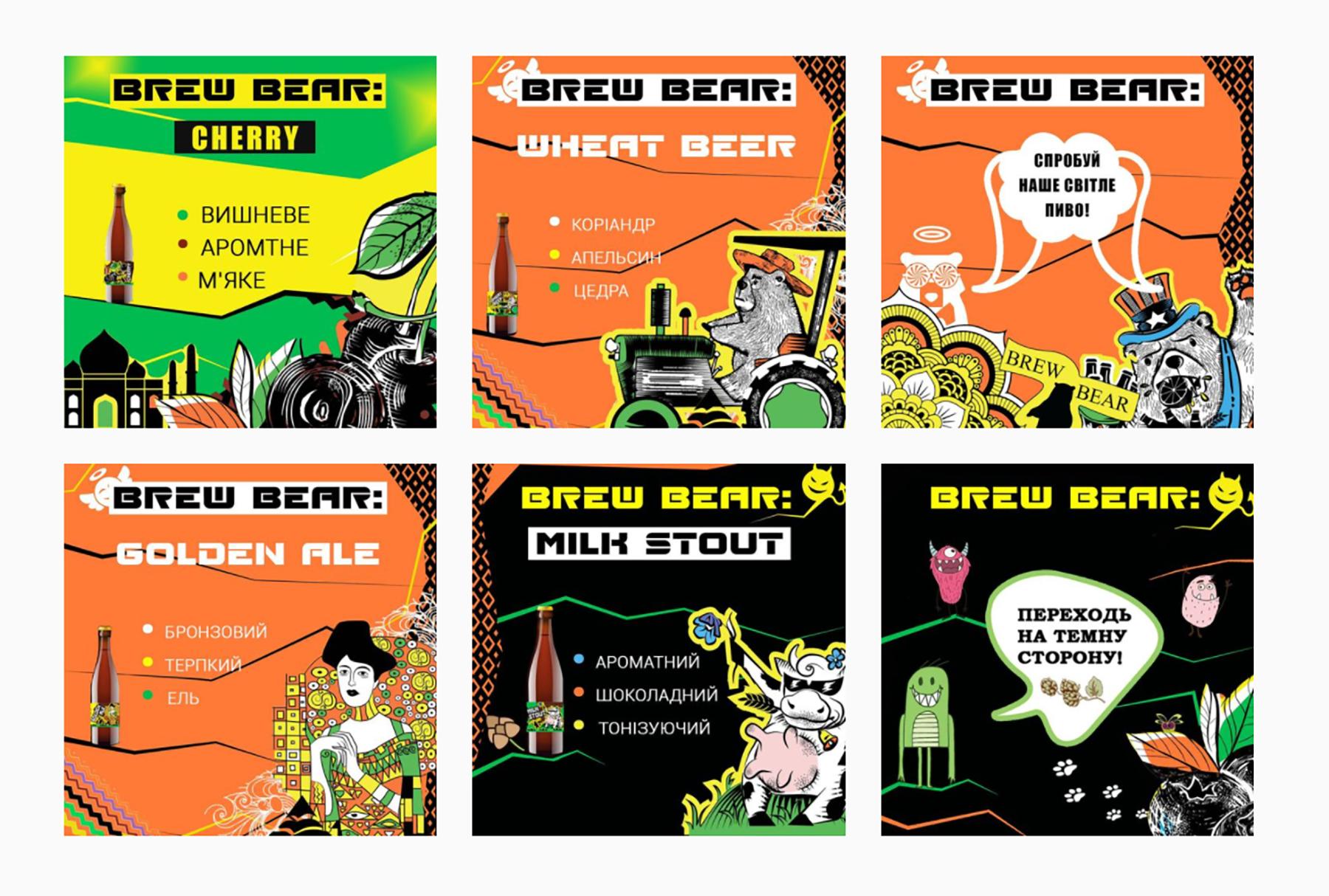 Створення корпоративного сайту крафтової пивоварні