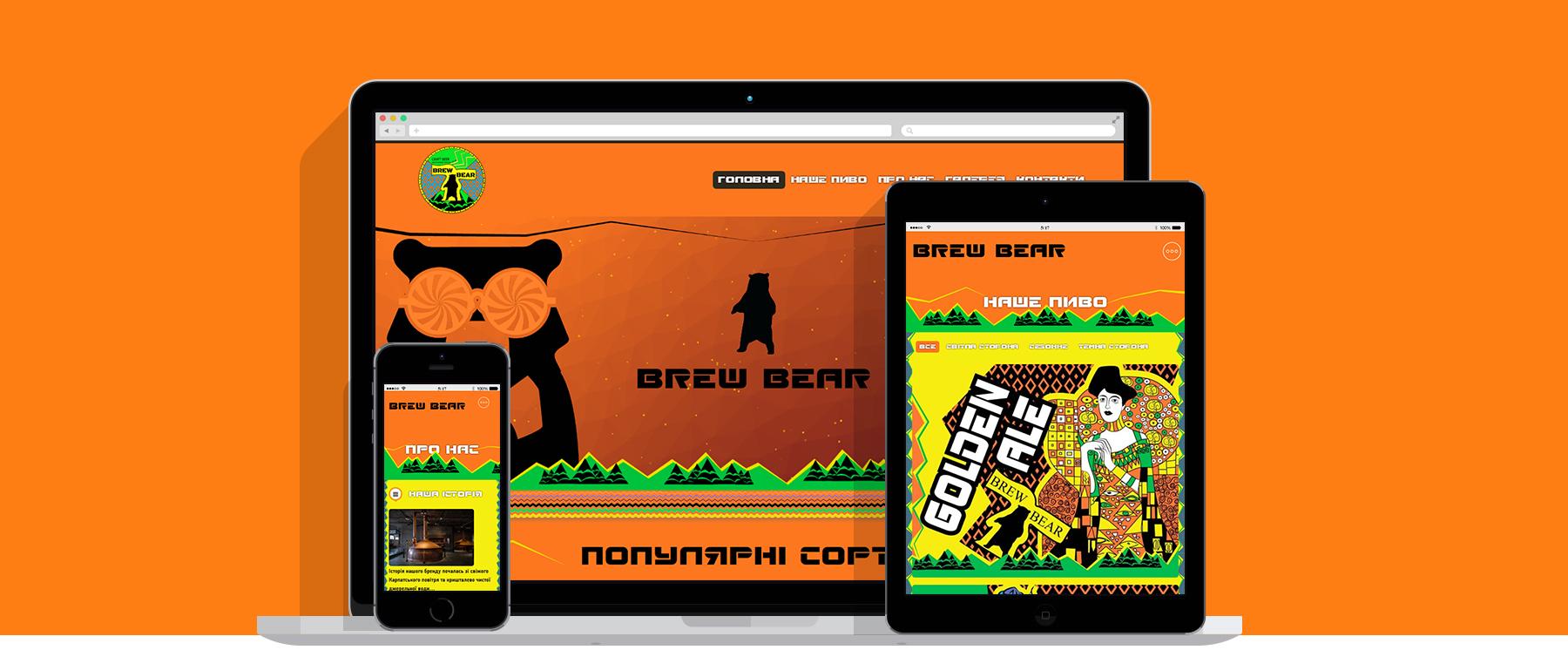 Створення корпоративного сайту Brew Bear